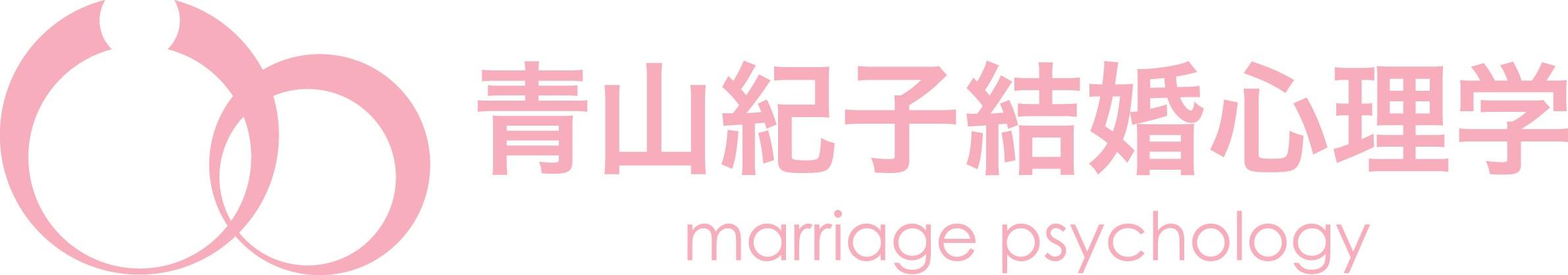 青山紀子 結婚心理学