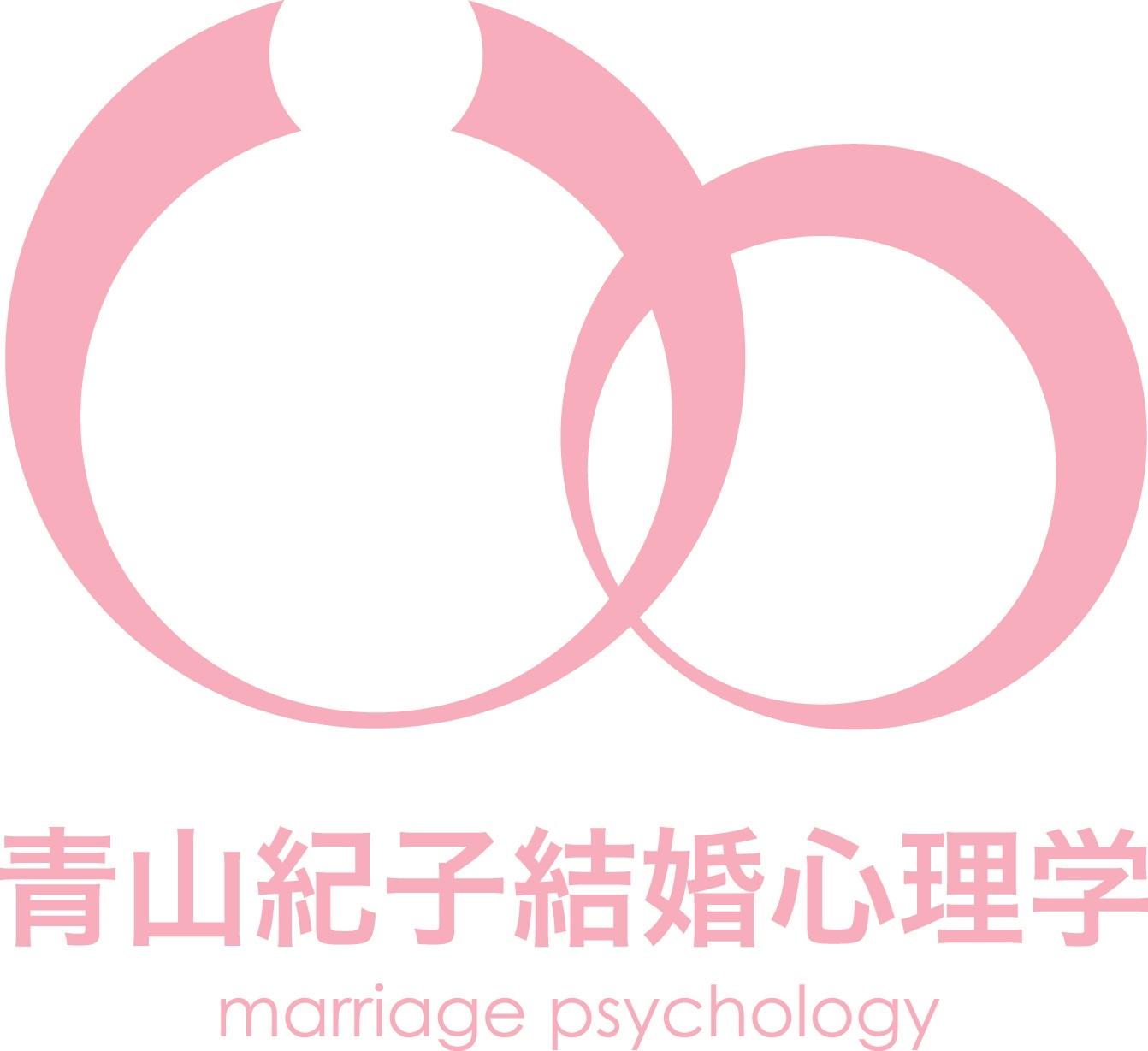 青山紀子結婚心理学